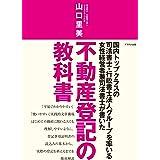 不動産登記の教科書 (不動産教科書シリーズ)