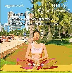 超〜簡単! のほほんハワイアンヨガCD マインド&フィジカルトレーニング