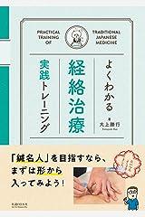 よくわかる経絡治療 実践トレーニング 単行本(ソフトカバー)
