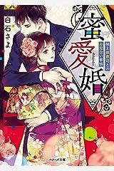 蜜愛婚~極上御曹司とお見合い事情~ (ベリーズ文庫) Kindle版