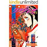 クラダルマ 斎女伝説 (1) (ヤングキングコミックス)