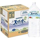 サントリー 天然水 ミネラルウォーター 2L×6本