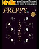 PREPPY(プレッピー) 2020年4月号(本質を極める。)[雑誌]