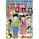 大東京ビンボー生活マニュアル(4) (モーニングコミックス)