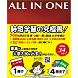 ALL IN ONE (第4版)