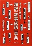 すっきりわかる!  超訳「故事成語」事典 (PHP文庫)