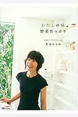 わたしの味 野菜たっぷり 元気をつくる84のレシピ (集英社女性誌eBOOKS) Kindle版