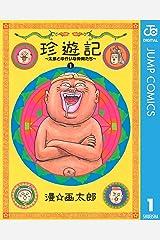 珍遊記〜太郎とゆかいな仲間たち〜新装版 1 (ジャンプコミックスDIGITAL) Kindle版