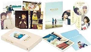 陽だまりの彼女 Blu-ray メモリアル・エディション 初回限定生産(本編Blu-ray1枚&ビジュアルコメンタリーDVD&特典映像DVD付き3枚組)