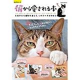 猫から愛される本 楽LIFEシリーズ