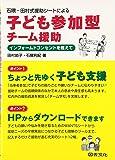 石隈・田村式援助シートによる 子ども参加型チーム援助: インフォームドコンセントを超えて