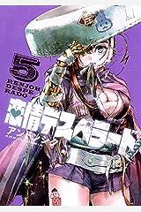 恋情デスペラード(5) (ゲッサン少年サンデーコミックス) Kindle版