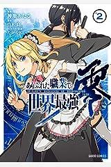 ありふれた職業で世界最強 零 2 (ガルドコミックス) Kindle版
