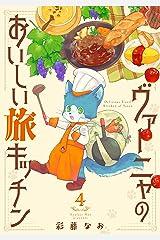 ヴァーニャのおいしい旅キッチン4 (コミックピアット) Kindle版