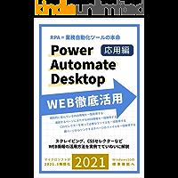 RPA=業務自動化ツールの本命 Power Automate Desktop WEB徹底活用: スクレイピング、CSSセ…