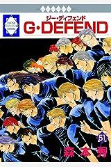G・DEFEND(51) (冬水社・ラキッシュコミックス) コミック