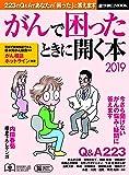 がんで困ったときに開く本 2019 (週刊朝日ムック)
