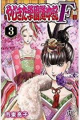 やじきた学園道中記F 3 (プリンセス・コミックス) Kindle版