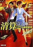 清算 :特命金融捜査官 (新潮文庫 え 13-7)