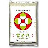 【精米】 山形県産雪若丸 5kg 令和2年産