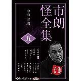 市朗怪全集 五 (<CD>)