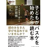 子どもがバスケを始めたら読む本 〈7人の賢者に聞いた50の習慣〉