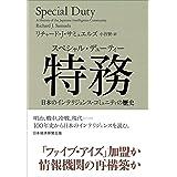 特務(スペシャル・デューティー) 日本のインテリジェンス・コミュニティの歴史