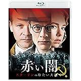 赤い闇 スターリンの冷たい大地で [Blu-ray]