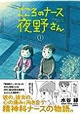 こころのナース夜野さん (1) (ビッグコミックス)