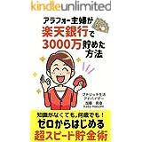 【限定特典付】アラフォー主婦でも楽天銀行で3000万円貯金できた!