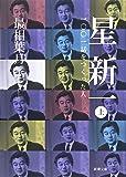 星新一〈上〉―一〇〇一話をつくった人 (新潮文庫)