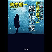 刑事特捜隊 伊達政鷹2 織姫の夜 (小学館文庫)