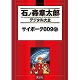 サイボーグ009(23) (石ノ森章太郎デジタル大全)
