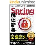 Spring解体新書 セキュリティ編 Spring Securityを徹底解説: 記憶喪失になっても忘れはいけないセキュリティ対策集。
