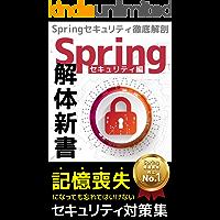 Spring解体新書 セキュリティ編 Spring Securityを徹底解説: 記憶喪失になっても忘れはいけないセキュ…