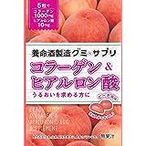 養命酒 グミ×サプリ コラーゲン&ヒアルロン酸 40g ×6袋