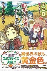 転生して田舎でスローライフをおくりたい 村の収穫祭 Kindle版