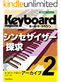 キーボード・マガジン・アーカイブ・シリーズ2 シンセサイザー探求