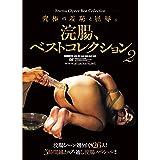浣腸、ベストコレクション2 アタッカーズ [DVD]