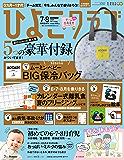 ひよこクラブ 2020年 08月号 [雑誌]