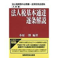 法人税基本通達逐条解説 (八訂版)