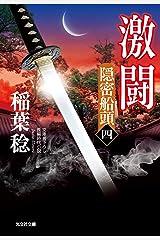 激闘~隠密船頭(四)~ (光文社文庫) Kindle版