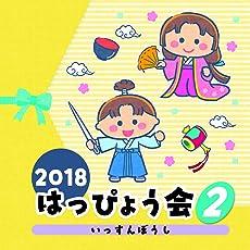 2018 はっぴょう会(2)いっすんぼうし