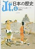ジュニア 日本の歴史 4