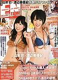 ENTAME (エンタメ) 2012年 12月号 [雑誌]