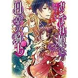 おこぼれ姫と円卓の騎士 5 皇子の決意 (ビーズログ文庫)