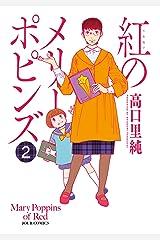 紅のメリーポピンズ : 2 (ジュールコミックス) Kindle版
