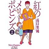 紅のメリーポピンズ : 2 (ジュールコミックス)