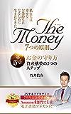 ザ・マネー 7つの原則 第5章 お金の守り方 資産構築の5つのステップ