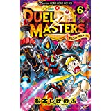 デュエル・マスターズ ※新シリーズ(6) (てんとう虫コミックス)